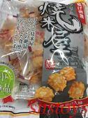 sns 古早味 懷舊零食 餅乾 旺旺 米果 燒米屋 分享包 250公克(原味小酥)