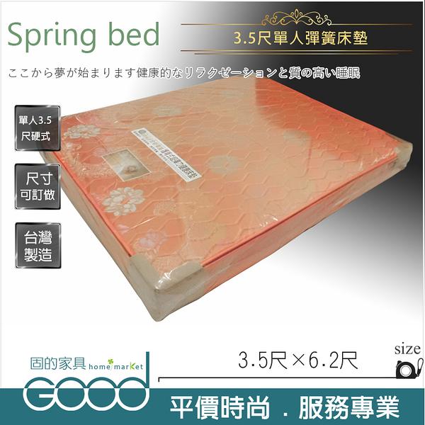 《固的家具GOOD》111-3-AQ 緹花布硬式3.5尺床墊/紅色