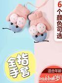 新款兒童手套冬季男童女童可愛卡通手套寶寶加絨保暖連指掛脖手套  朵拉朵衣櫥