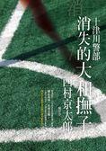 (二手書)消失的大和撫子:西村京太郎作家生涯50週年紀念作!