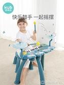 電子琴 可優比兒童電子琴初學者1-3歲男女孩益智樂器寶寶禮物小鋼琴玩具 【全館免運】YJT