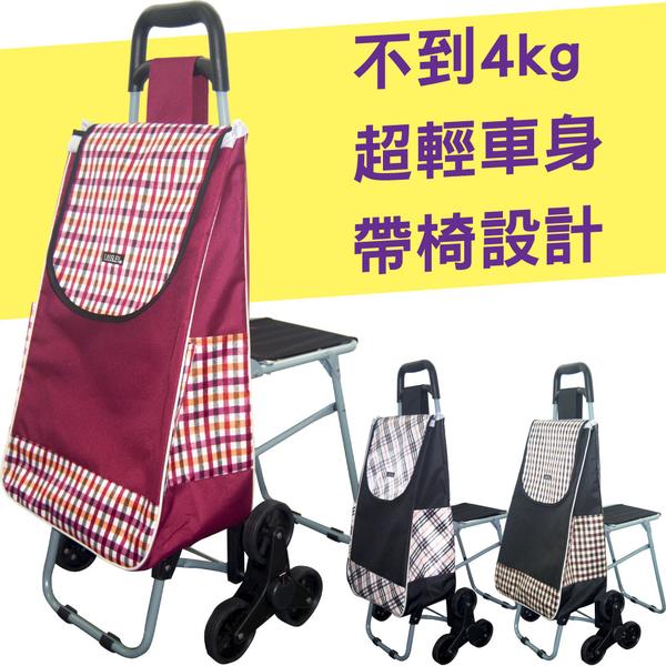 【LASSLEY】帶椅會爬樓梯的購物車菜籃車買菜車附椅子