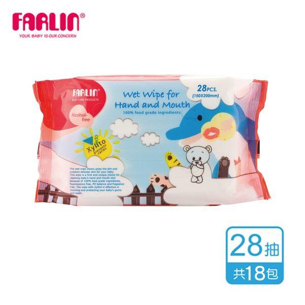 免運【FARLIN】嬰兒木糖醇手口濕紙巾(18包x28抽/可清潔口腔)