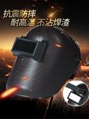 頭戴式氬弧焊工專用電焊面罩燒焊帽全臉部防護防輻射防烤臉翻蓋 智慧e家