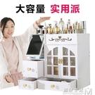 防塵大號桌面化妝品收納盒塑料家用鏡子護膚品置物架梳妝台化妝盒 雙十二全館免運