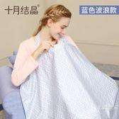 十月結晶哺乳巾喂奶遮擋衣哺乳遮巾防走光外出紗布罩衣遮羞布夏季