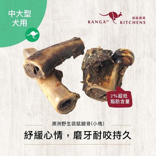 澳洲袋鼠廚房   純天然寵物零食【澳洲野生袋鼠腿骨(小塊)】120g/包