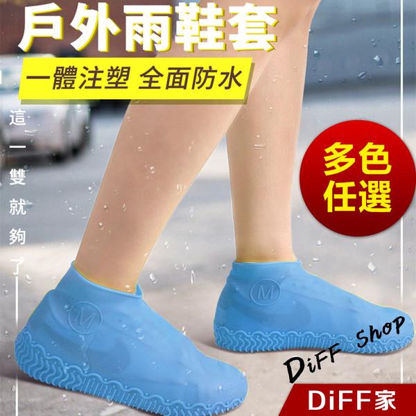 【DIFF】彈力矽膠雨鞋套 輕便雨衣鞋套 防雨鞋套 防水雨鞋套 防滑鞋套 雨具 雨鞋 雨靴【N32】