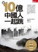 (二手書)當十億中國人一起跳