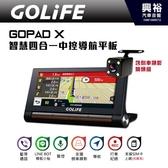 【GOLiFE】GoPad X 智慧四合一中控行車導航平板(含倒車顯影鏡頭組)*行車記錄/WiFi/固定式測速