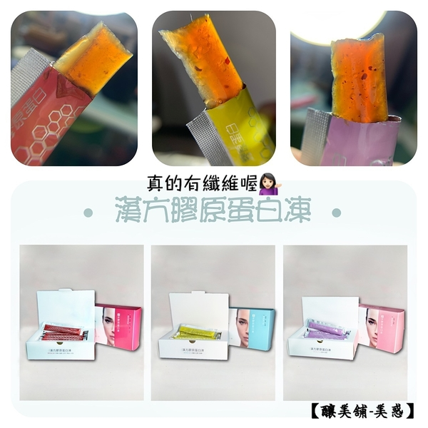 【古酵寶】漢方膠原蛋白凍 三盒組 (三合一口味)
