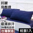 保潔墊枕套(1入) 3M專利技術吸濕排汗...