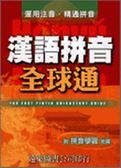 漢語拼音全球通(1書+1 CD-ROM)