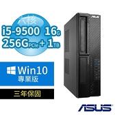 【南紡購物中心】ASUS 華碩 B360 SFF 商用電腦 i5-9500/16G/256G+1TB/Win10專業版/三年保固