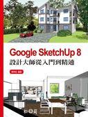 (二手書)Google SketchUp 8設計大師從入門到精通
