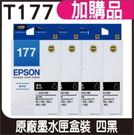 EPSON T177150(T177) 四黑 原廠墨水匣 盒裝