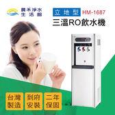 【晨禾淨水】HM-1687 熱交換型LED顯示立地式冰溫熱RO飲水機(☆贈基本安裝)