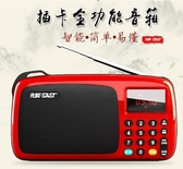 SAST/先科 201收音機老年人迷你廣播插卡fm便攜式播放器 【熱賣新品】