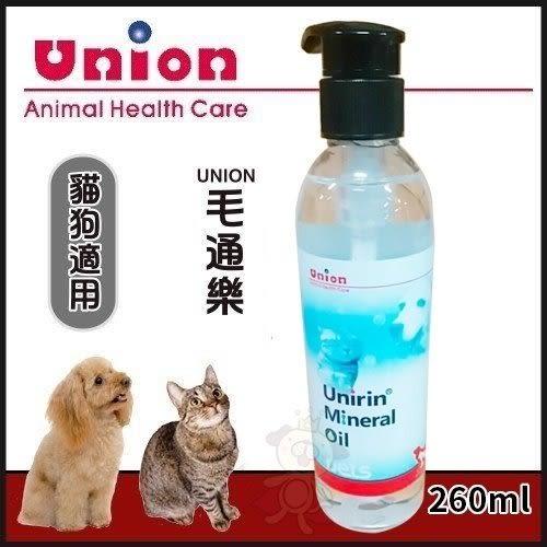 *WANG*《UNION毛通樂 》化解貓咪毛球‧260ml 犬貓通用