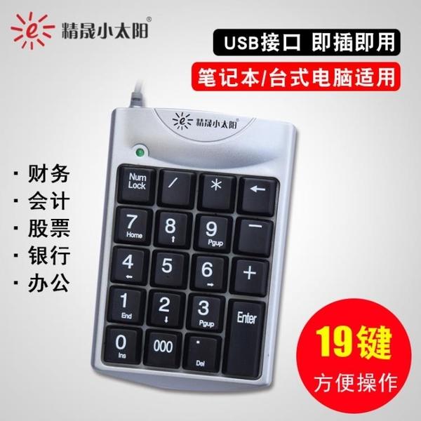 筆記本電腦數字鍵盤財務會計用USB有線外接小鍵盤輕薄迷你免切換