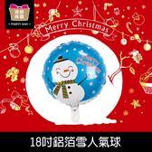 珠友 DE-03171 耶誕佈置-18吋鋁箔雪人氣球/場景裝飾/派對佈置