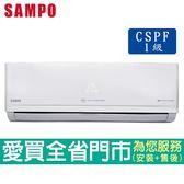 (全新福利品)SAMPO聲寶3-5坪1級AU/AM-PC22DC1變頻冷暖空調_含配送到府+標準安裝【愛買】