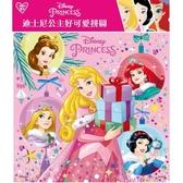 迪士尼公主 好可愛拼圖(R)【拼圖】