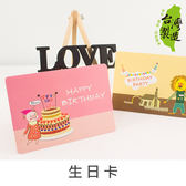 珠友 GB-25008 生日卡片/祝福感謝賀卡/創意可愛卡片/橫式(09-12)