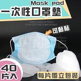 口罩 口罩墊 防護墊 拋棄式 40入 獨立包裝 自黏口罩墊 保護墊 一次性 口罩套 三層防護 成人 兒童