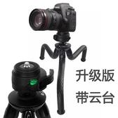 相機腳架富圖寶八爪魚三腳架單反相機微單迷你便攜章魚自拍手機三角LX 玩趣3C