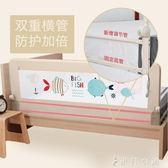 護欄 嬰兒童床護欄寶寶床邊圍欄防摔2米1.8大床欄桿擋板通用床圍igo  伊鞋本鋪