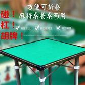 可折疊式麻將桌多功能簡易餐桌兩用型棋牌桌麻雀台手動手搓面板 交換禮物