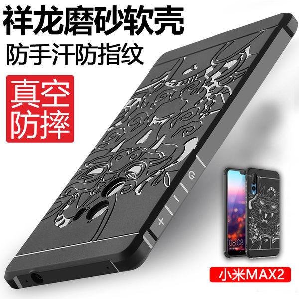 祥龍 小米MAX2 手機殼 軟殼 圖案雕刻 四角墊 MI 小米max2 保護殼 防摔 全包 磨砂 保護套 刀鋒系列