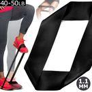 迷你環狀彈力帶40~50磅.乳膠阻力繩.拉筋阻力帶拉力帶彈力繩瑜珈拉力圈擴胸器舉重量訓練復健輔助