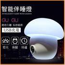 智能充電 LED臺燈 臥室床頭嬰兒喂奶 伴睡人體感應 小夜燈睡眠燈