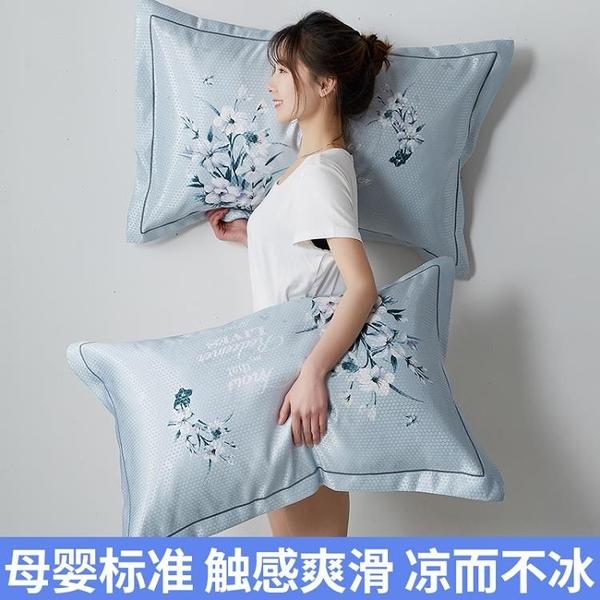 一對裝 冰絲涼感枕頭套枕套忱頭外套枕席單人枕套【樂淘淘 】