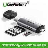 UGREEN 綠聯 SD/TF USB-C/Type-C+USB3.0兩用讀卡機