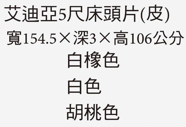 【森可家居】艾迪亞5尺胡桃色床頭片(皮) 7JX88-12 雙人