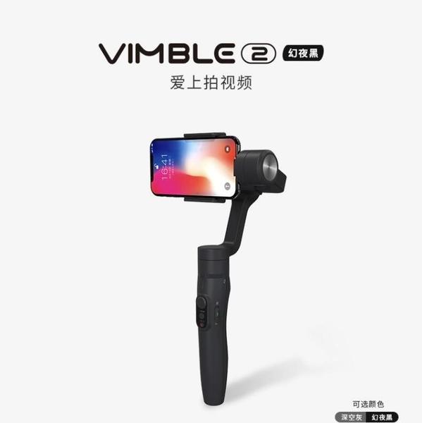 飛宇Vimble2s 三軸手持云臺防抖拍攝視頻手機穩定器 vlog神器旅游 露天拍賣