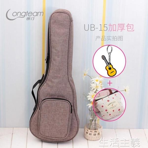 加厚加棉烏克麗麗雙肩背袋 21 23 26寸ukulele尤克里里琴包背包 生活主義