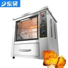 烤箱 東貝烤地瓜機商用全自動烤紅薯爐子街頭烤土豆玉米山芋機器烤箱 WJ【米家科技】