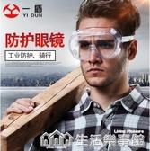 護目鏡勞保防飛濺防風沙騎行工作防塵打磨防灰塵防護眼鏡風鏡男女 生活樂事館