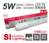 旭光 LED T8 5W 3000K 黃光 1尺 全電壓 日光燈管_SI520063