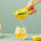 多功能手動榨汁器檸檬擠壓器橙子壓汁器家用擠檸檬夾水果榨汁神器格蘭小舖