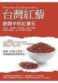 穀類中的紅寶石 台灣紅藜: 抗氧化、降血壓、控制血糖、降低大腸癌與慢性病風險,全