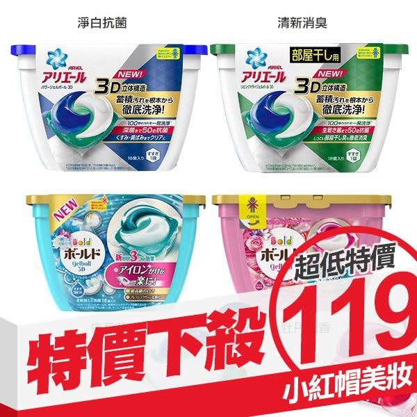 日本P&G 第三代3D洗衣膠球 18顆入 多款可選【小紅帽美妝】NPRO