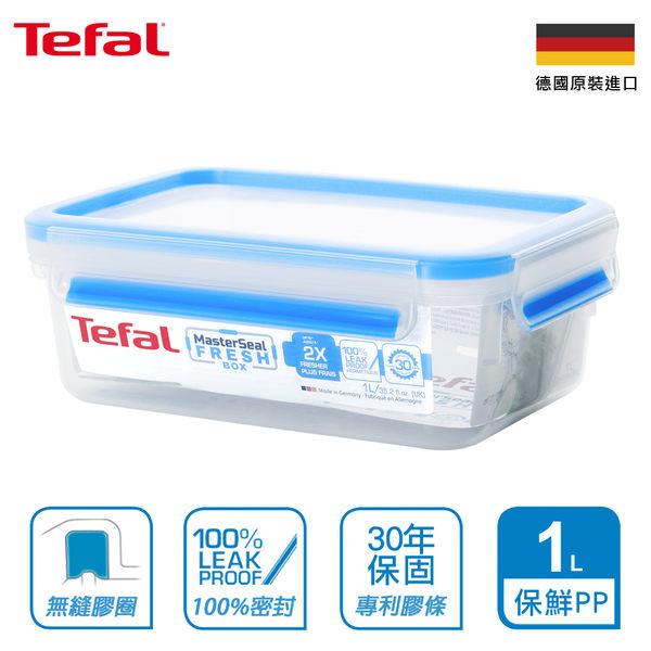 Tefal法國特福 德國EMSA原裝 無縫膠圈PP保鮮盒 1L SE-K3021212