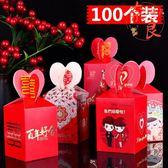 【100個裝】結婚喜糖禮盒糖果盒喜糖盒婚慶用品【奈良優品】