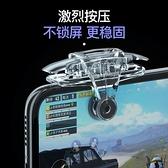 吃雞神器自動壓槍蘋果專用裝備全套輔助器使命召喚游戲手柄和平精英按鍵外設透視物