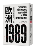 歐洲1989:現代歐洲的關鍵時刻,從冷戰衝突到政治轉型,解讀新自由主義之下的舊大..